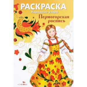 Народные узоры. РАСКРАСКА. Пермогорская роспись • , купить ...