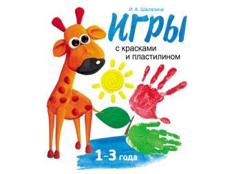 Шаляпина - Воспитание с любовью. Игры с красками и пластилином обложка книги