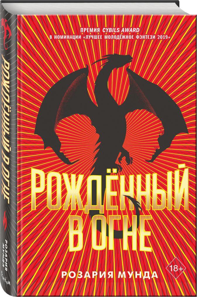 Розария Мунда - Рожденный в огне обложка книги