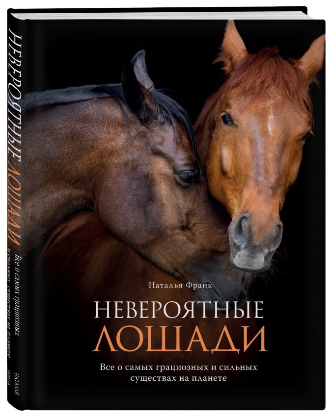 Наталья Франк - Невероятные лошади. Все о самых грациозных и сильных существах на планете обложка книги