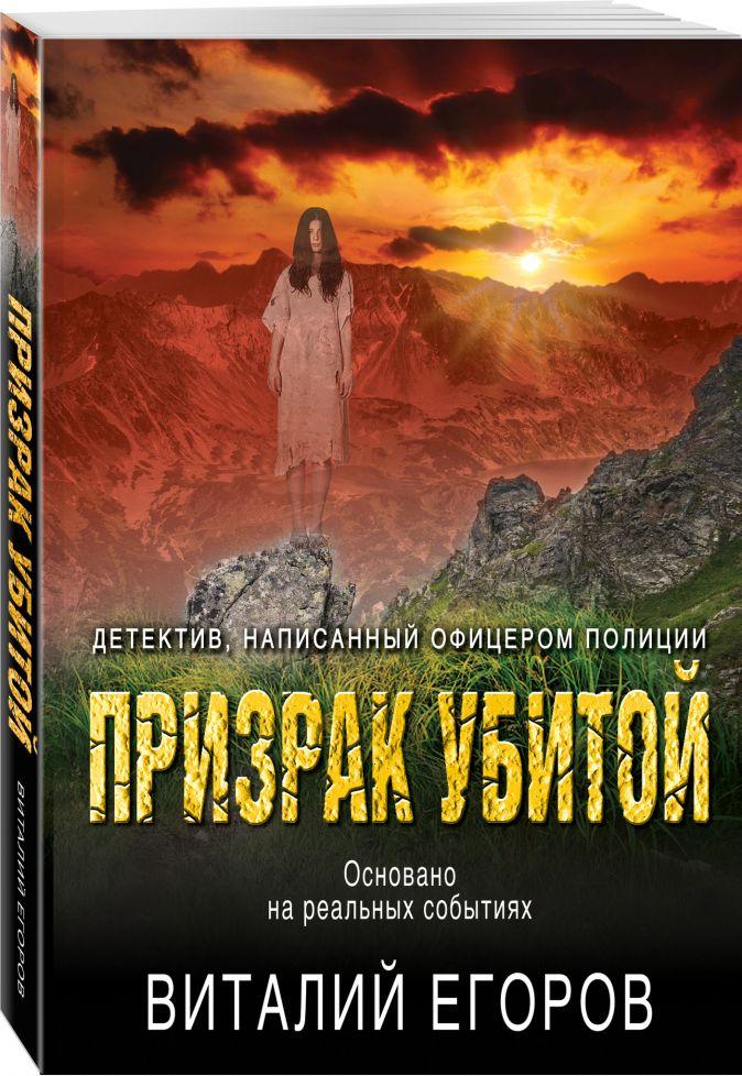 Виталий Егоров - Призрак убитой обложка книги