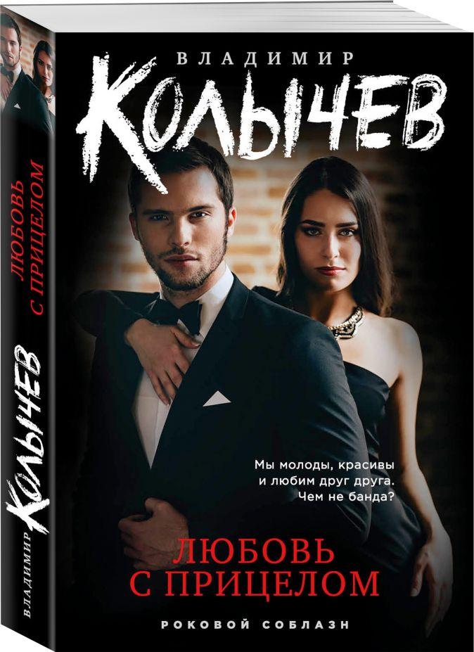Владимир Колычев - Любовь с прицелом обложка книги