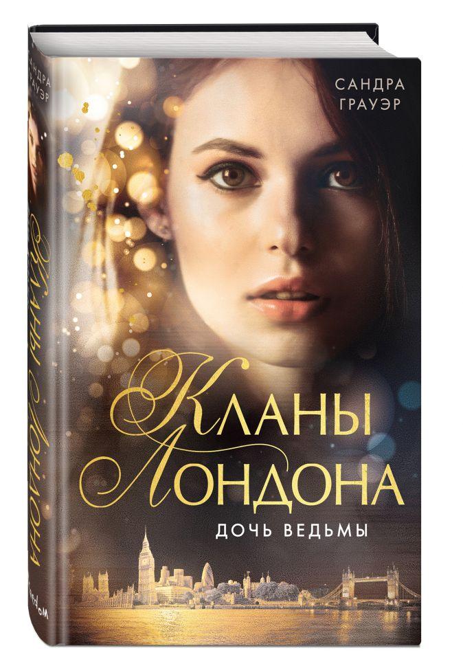 Сандра Грауэр - Дочь ведьмы обложка книги