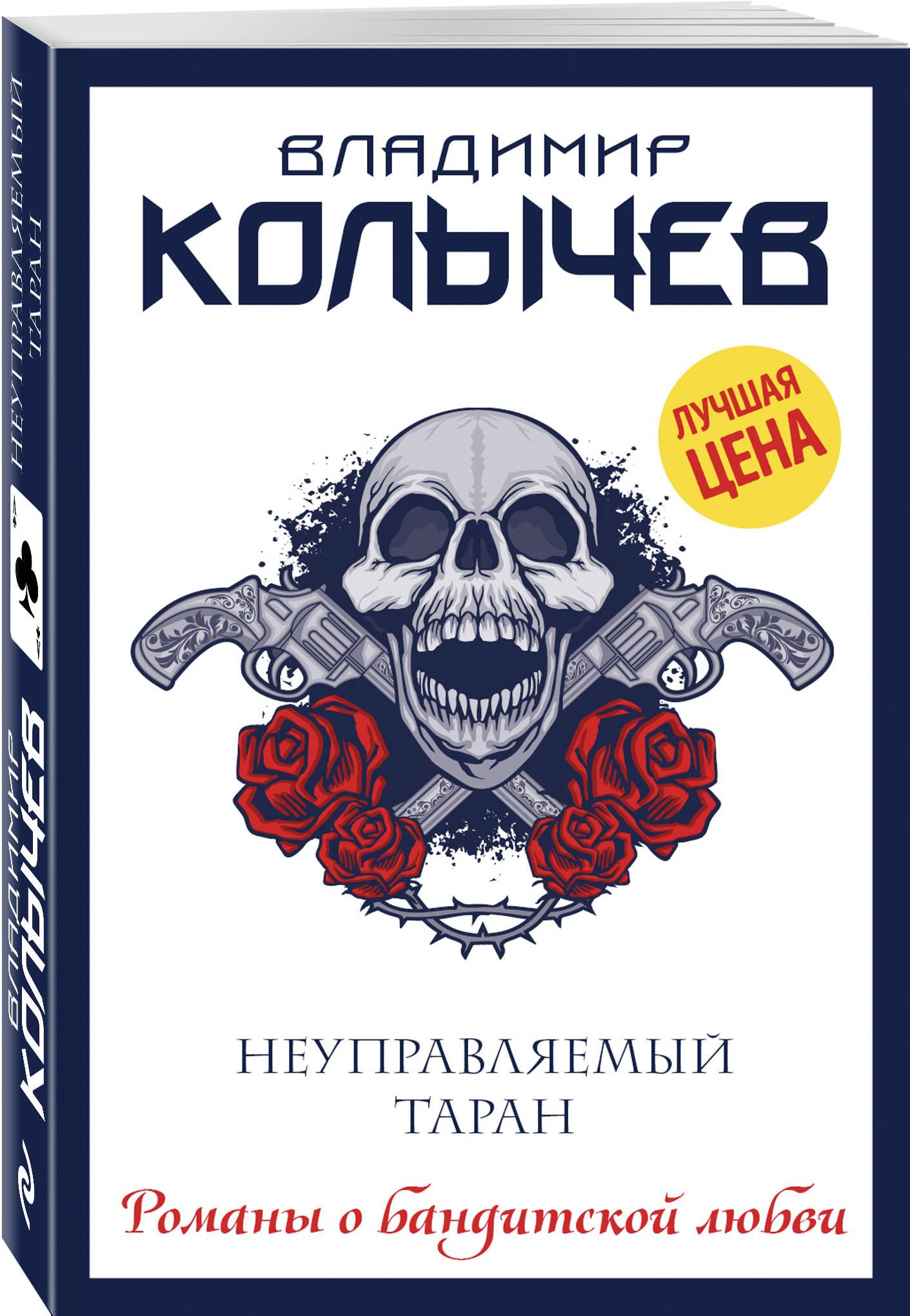 Неуправляемый таран ( Колычев Владимир Григорьевич  )