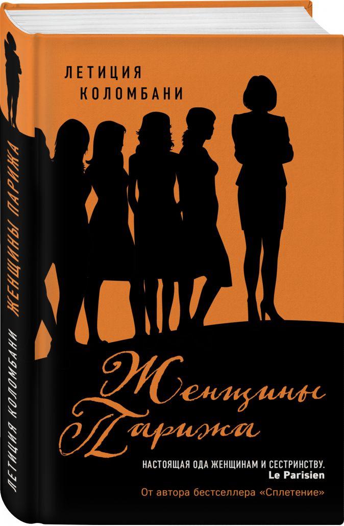Летиция Коломбани - Женщины Парижа обложка книги