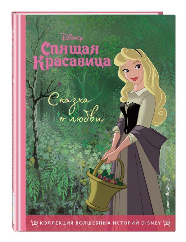 Спящая красавица. Сказка о любви. Книга для чтения с цветными картинками четырин а а красавица