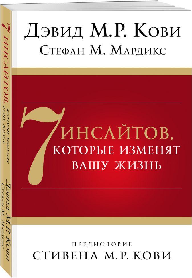 Дэвид М.Р. Кови, Стефан М. Мардикс - 7 инсайтов, которые изменят вашу жизнь обложка книги