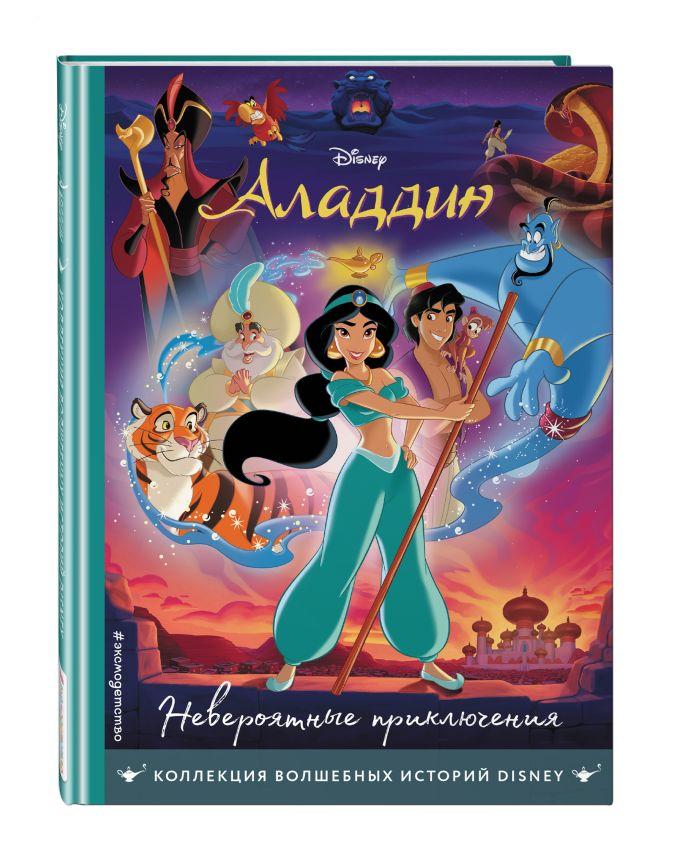 Аладдин. Невероятные приключения. Книга для чтения с цветными картинками