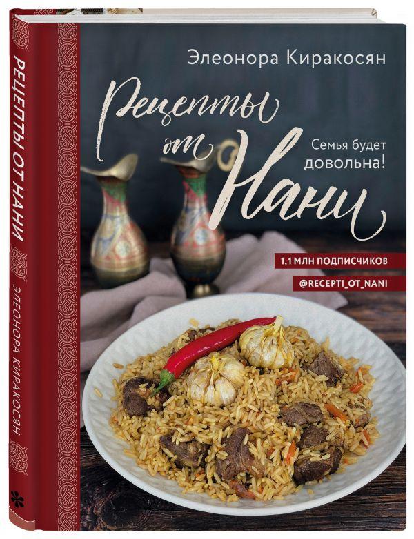 Рецепты от Нани. Семья будет довольна! фото