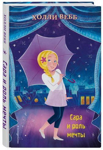 Холли Вебб - Сара и роль мечты (выпуск 2) обложка книги