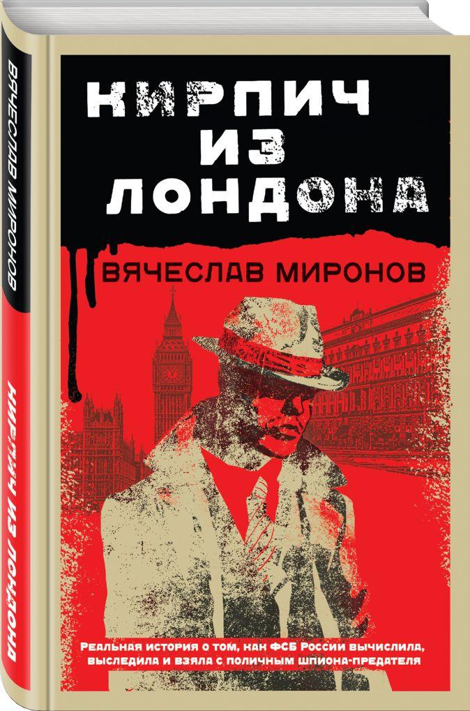 Вячеслав Миронов - Кирпич из Лондона обложка книги