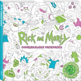 Джастин Ройланд - Рик и Морти. Официальная раскраска обложка книги