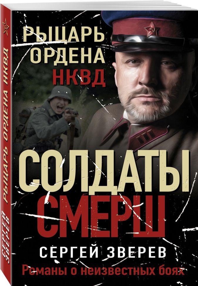 Сергей Зверев - Рыцарь ордена НКВД обложка книги