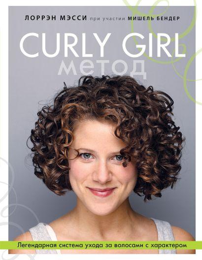 Curly Girl Метод. Легендарная система ухода за волосами с характером - фото 1