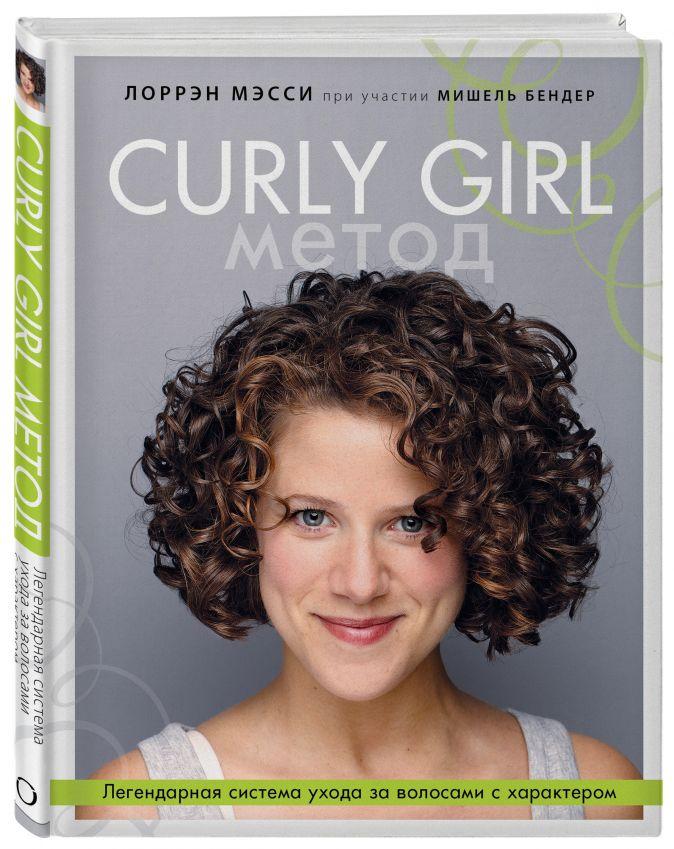 Лоррэн Мэсси - Curly Girl Метод. Легендарная система ухода за волосами с характером обложка книги