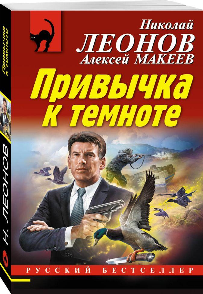 Николай Леонов, Алексей Макеев - Привычка к темноте обложка книги