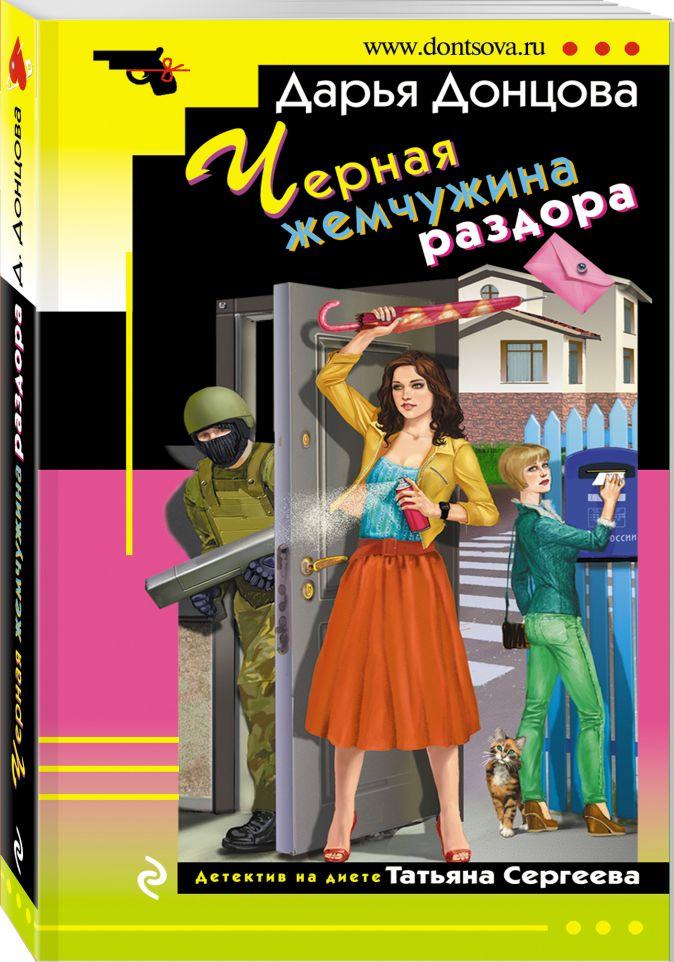 Дарья Донцова - Черная жемчужина раздора обложка книги