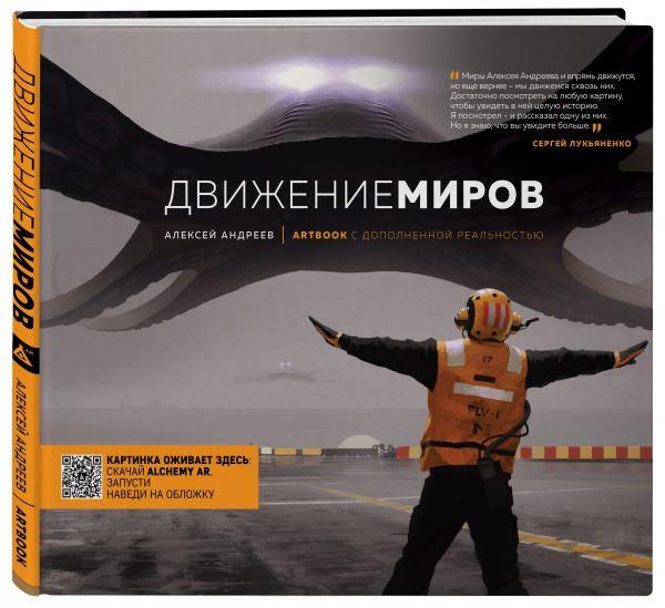 Андреев Алексей Викторович Артбук с дополненной реальностью. Движение миров
