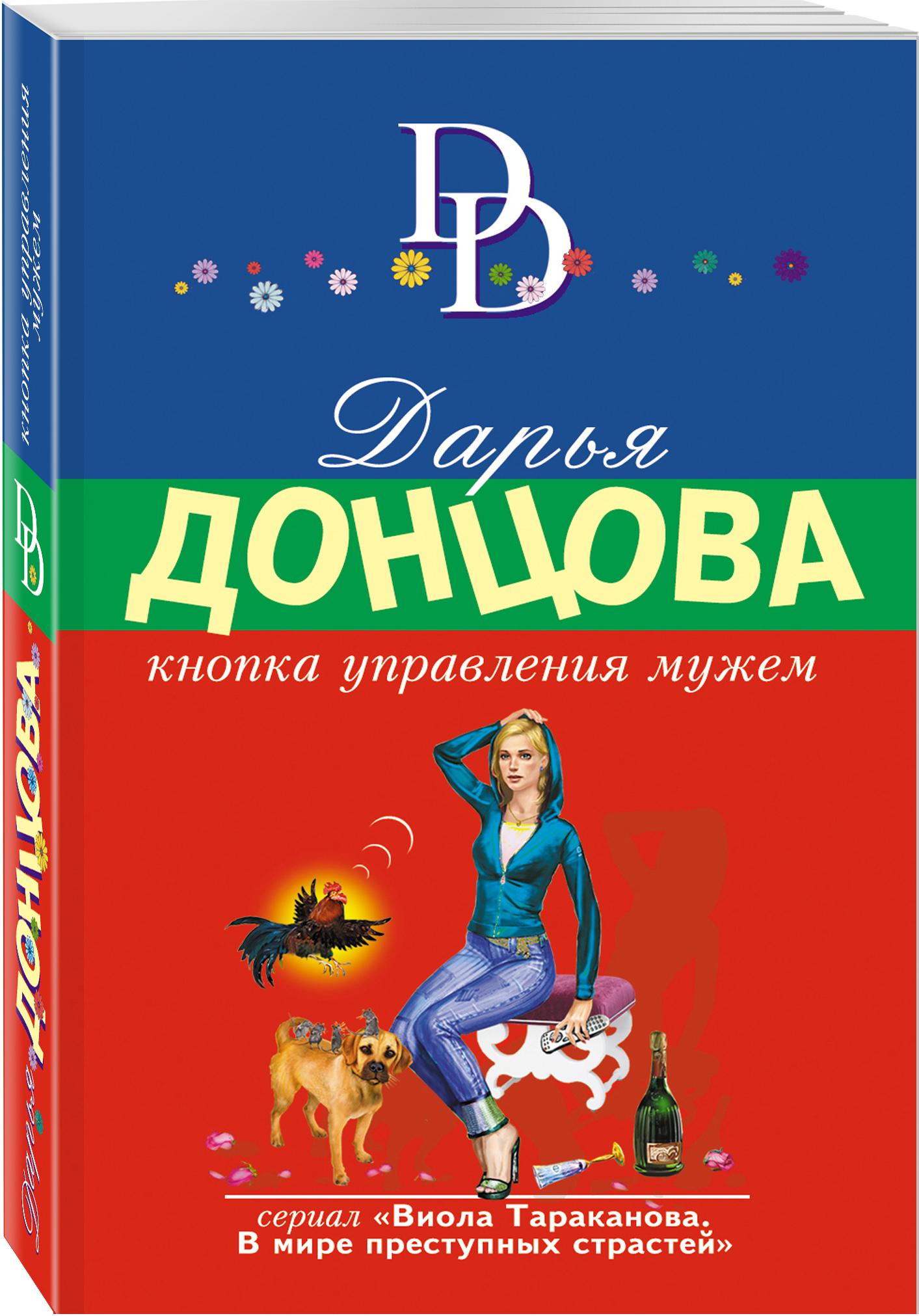 Донцова Дарья Аркадьевна Кнопка управления мужем
