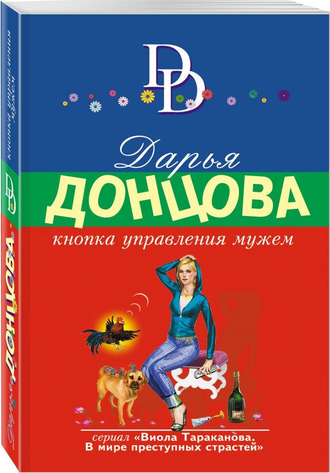 Дарья Донцова - Кнопка управления мужем обложка книги