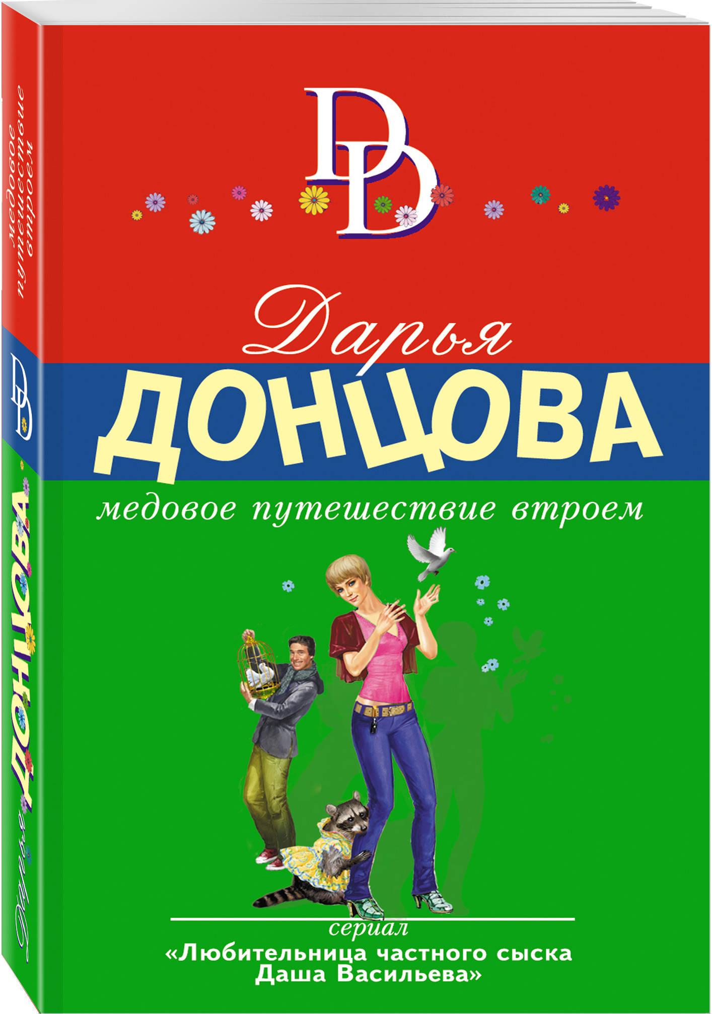 Донцова Дарья Аркадьевна Медовое путешествие втроем
