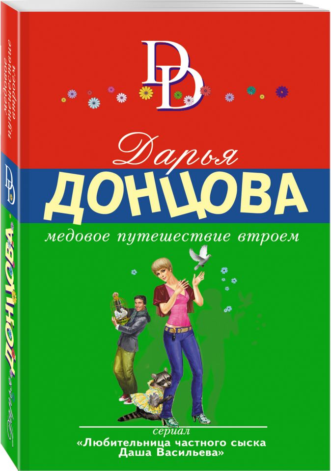 Дарья Донцова - Медовое путешествие втроем обложка книги