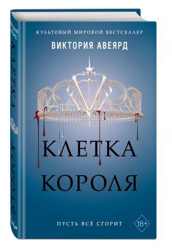 Виктория Авеярд - Клетка короля обложка книги