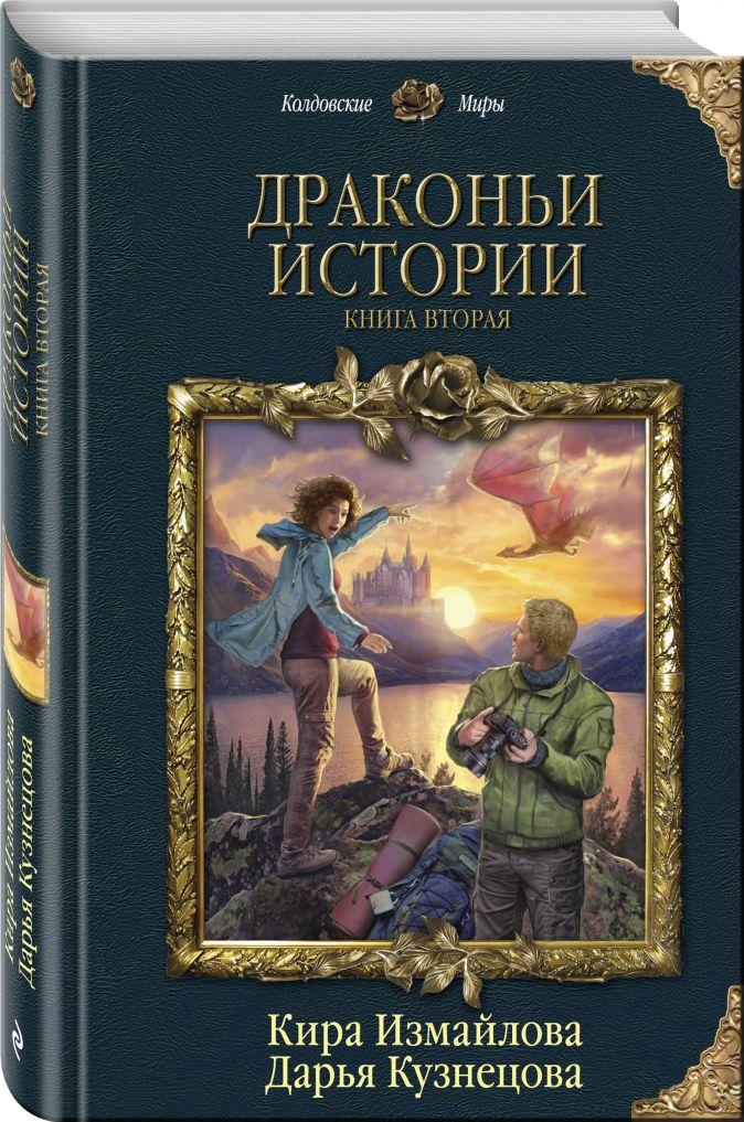 Кира Измайлова, Дарья Кузнецова - Драконьи истории. Книга вторая обложка книги