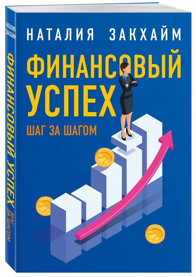Наталия Закхайм - Финансовый успех шаг за шагом обложка книги