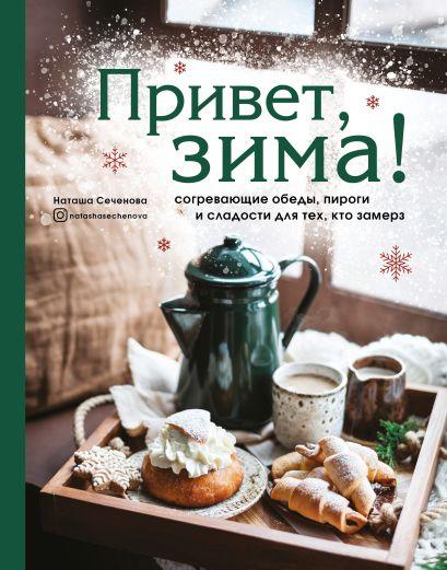Привет, зима! Согревающие обеды, пироги и сладости для тех, кто замерз - фото 1