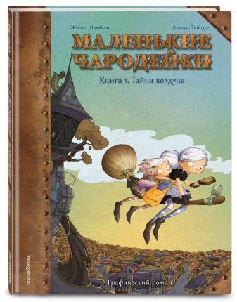 Шамблен Ж., Тибодье Л. - Маленькие чародейки. Книга 1: Тайна колдуна обложка книги