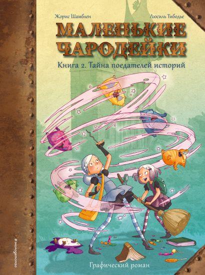 Маленькие чародейки. Книга 2: Тайна поедателей историй - фото 1