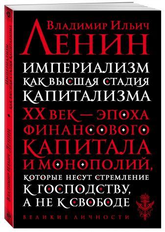 Ленин В.И. - Империализмкак высшая стадия капитализма обложка книги