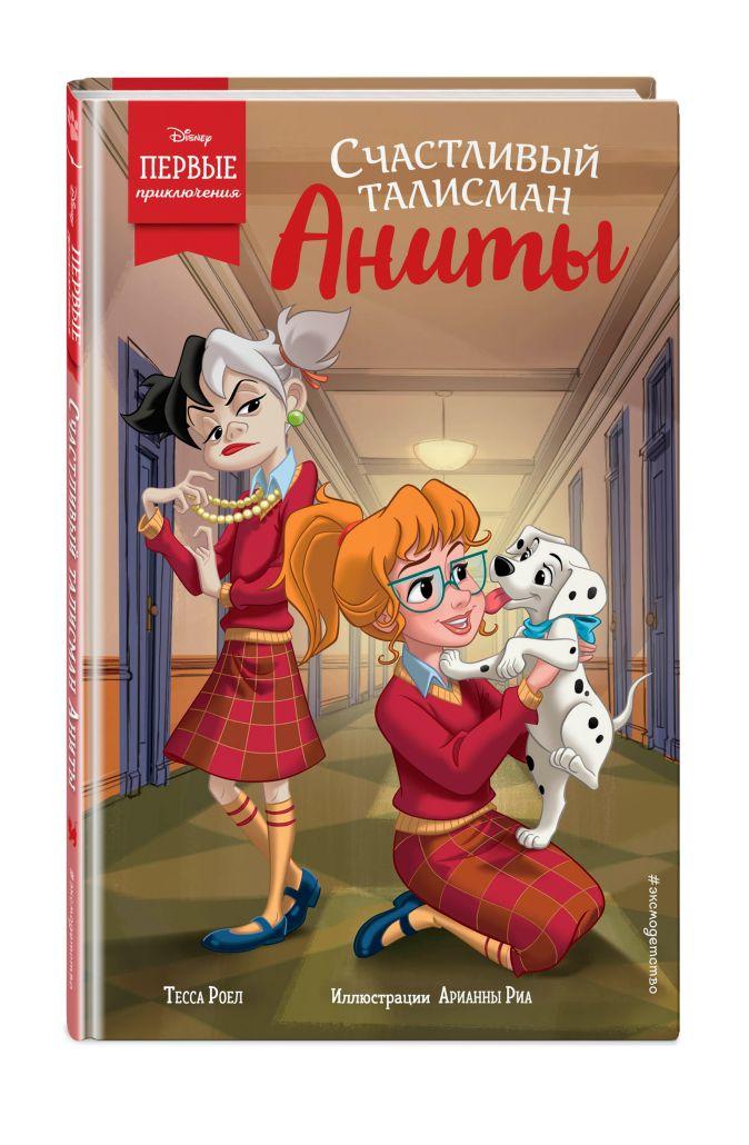 Тесса Роел - Счастливый талисман Аниты обложка книги