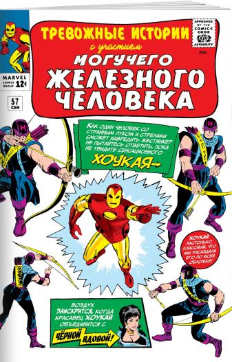 Стэн Ли - Тревожные истории #57. Первое появление Хоукая обложка книги