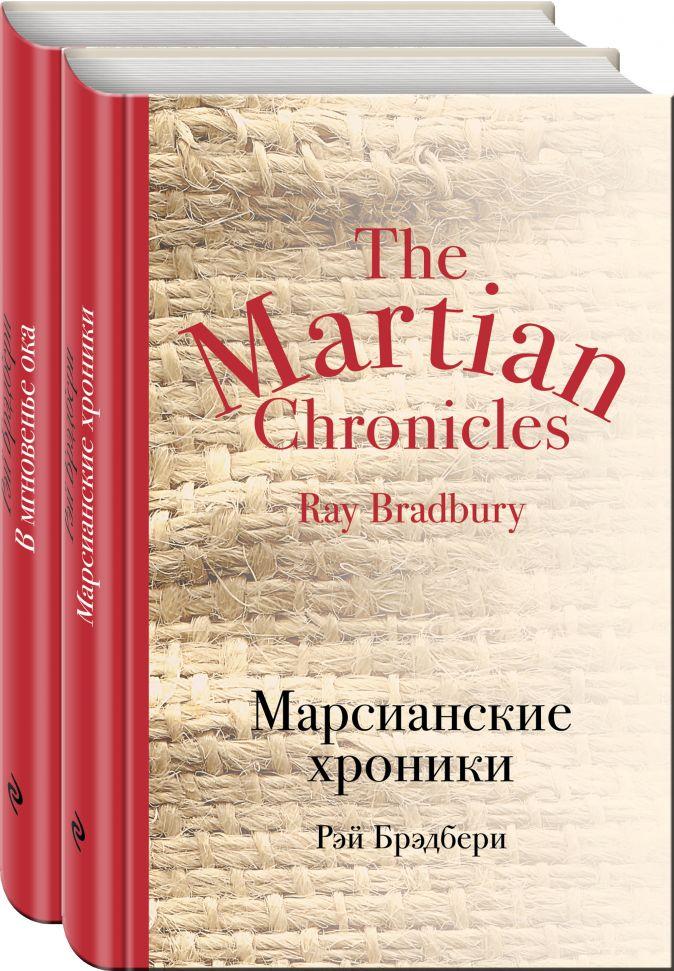 Брэдбери Р. - Мир чудес и магии Великого Рэя Брэдбери (комплект из 2 книг) обложка книги