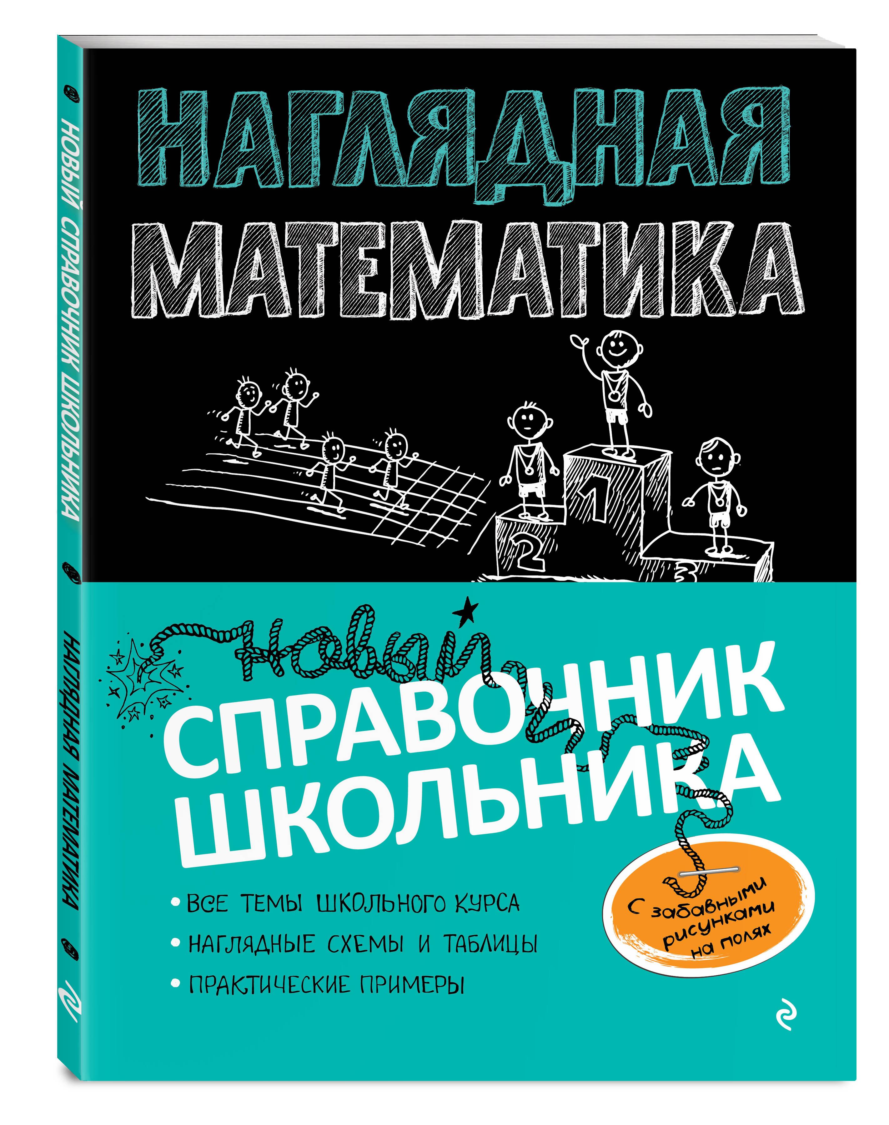 Наглядная математика ( Удалова Наталья Николаевна  )
