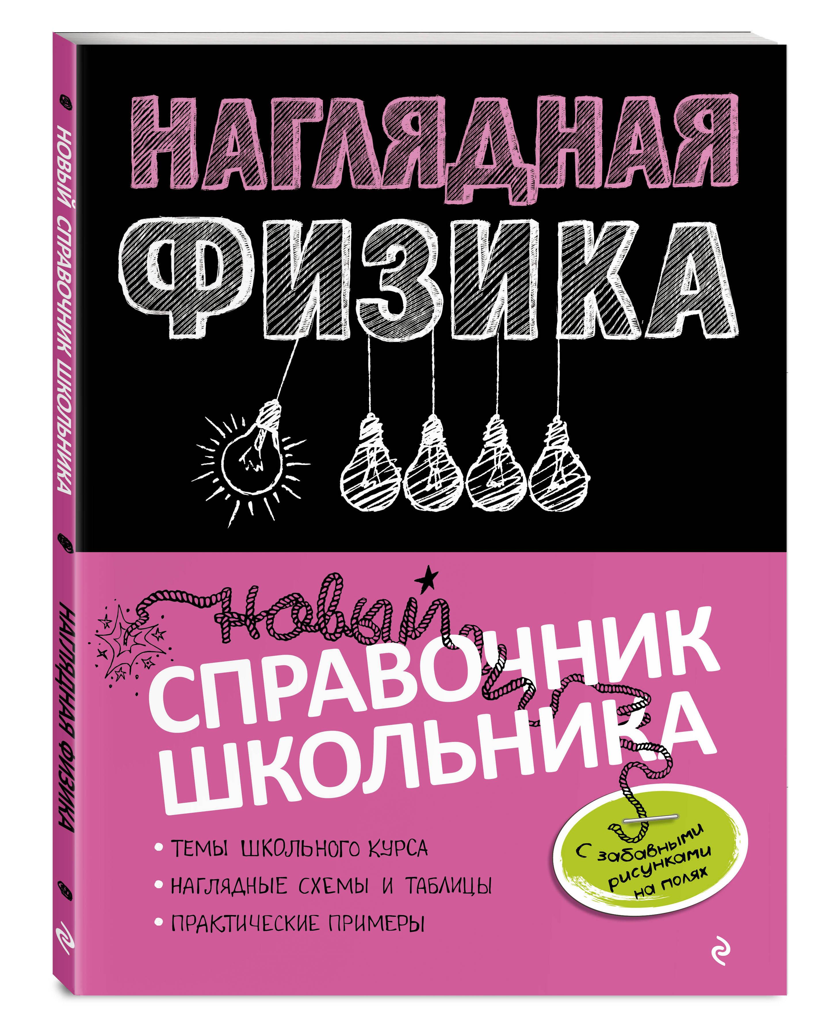 Наглядная физика ( И. А. Попова  )