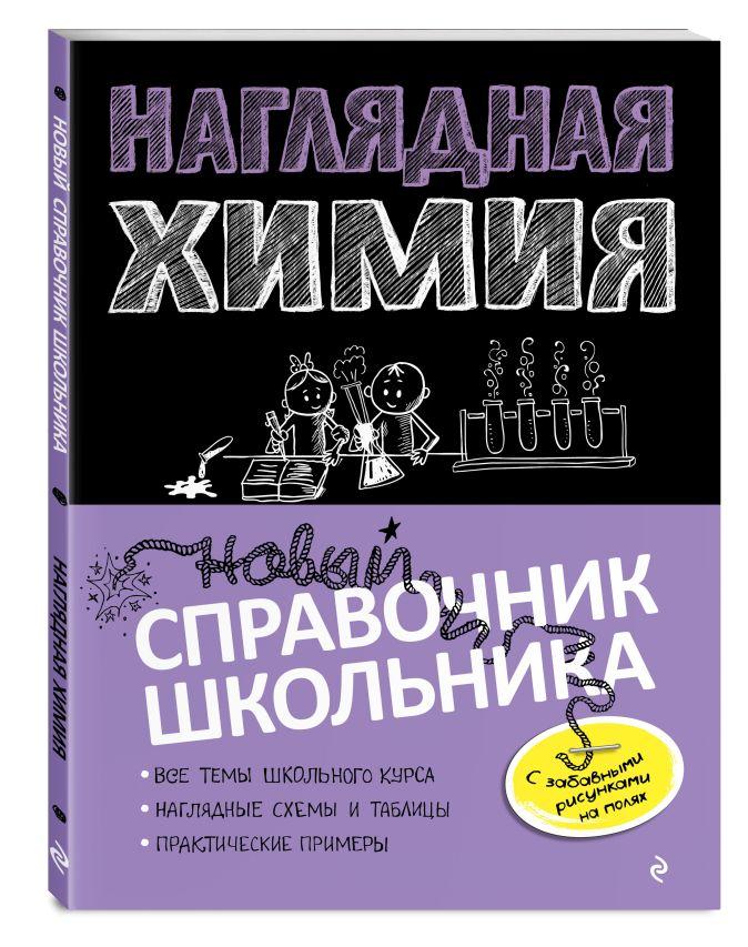 Крышилович Е.В., Жуляева Т.А. - Наглядная химия обложка книги