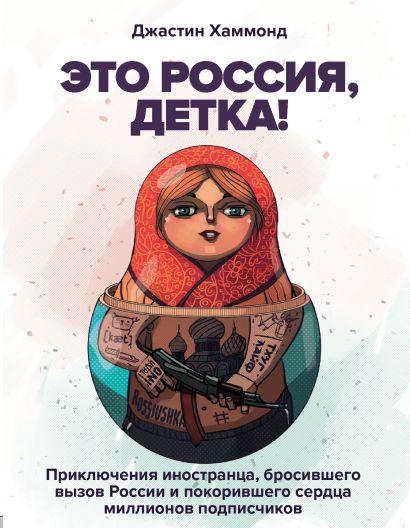 Это Россия, детка! Приключения иностранца, бросившего вызов России - фото 1