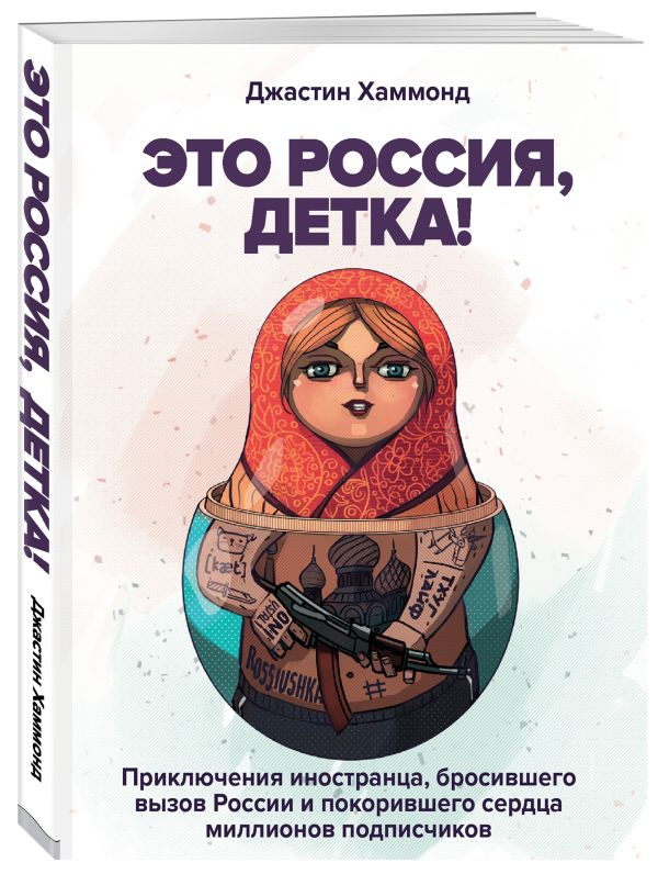 Хаммонд Джастин Это Россия, детка! Приключения иностранца, бросившего вызов России