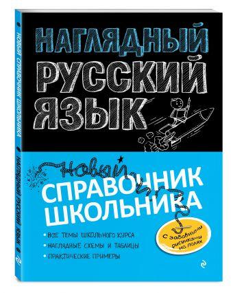 Е. В. Железнова - Наглядный русский язык обложка книги