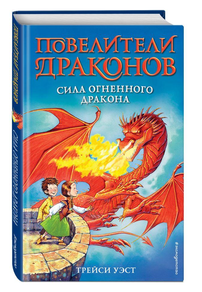 Трейси Уэст - Сила Огненного дракона (выпуск 4) обложка книги