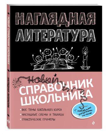 Маланка Т.Г. - Наглядная литература обложка книги