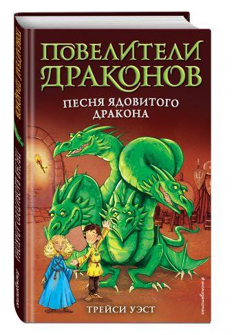 Трейси Уэст - Песня Ядовитого дракона (выпуск 5) обложка книги