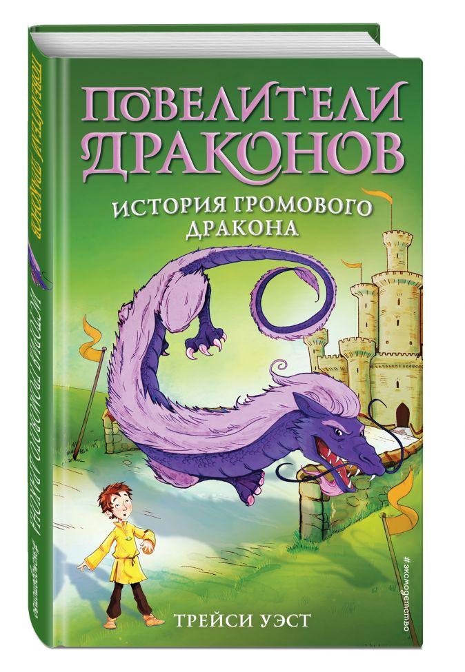 Трейси Уэст - История Громового дракона (выпуск 8) обложка книги