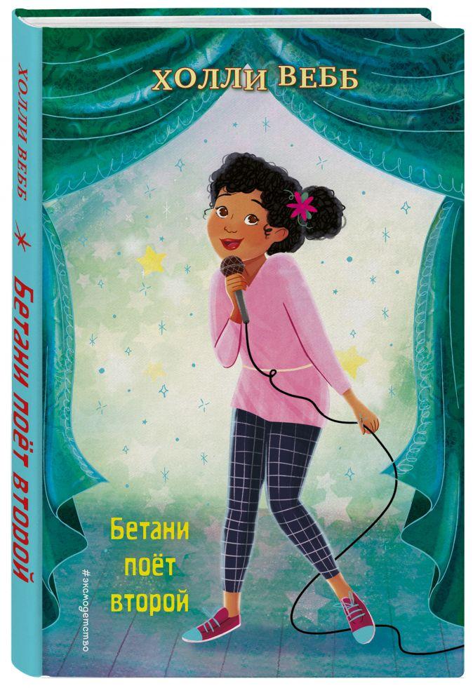 Холли Вебб - Бетани поёт второй (выпуск 4) обложка книги