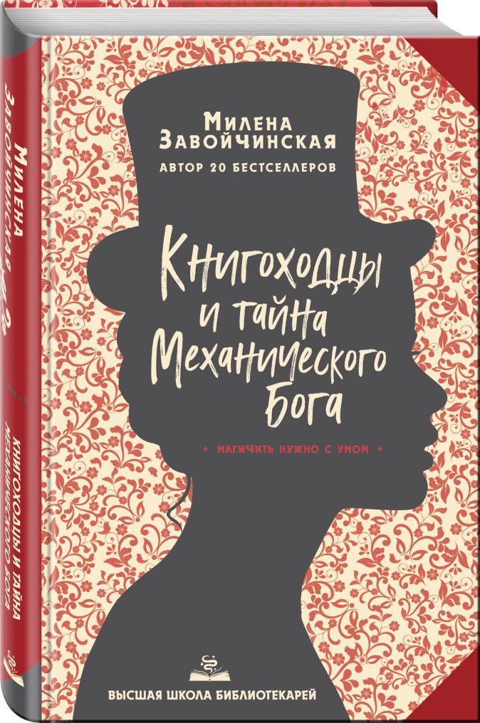 Милена Завойчинская - Высшая школа библиотекарей. Книгоходцы и тайна Механического бога обложка книги