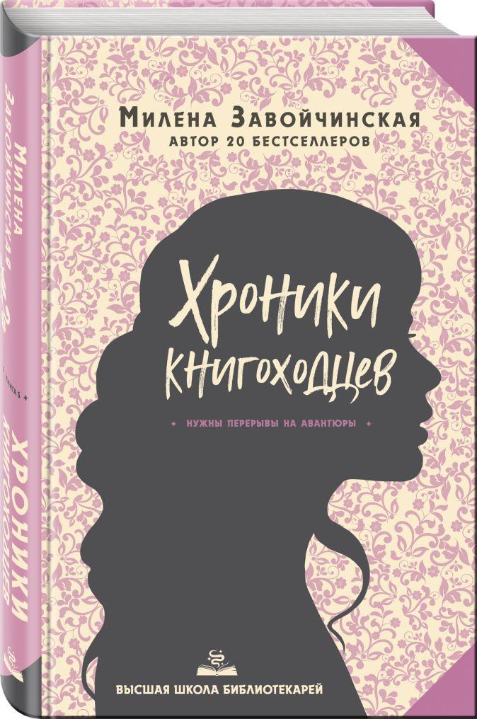 Милена Завойчинская - Высшая школа библиотекарей. Хроники книгоходцев обложка книги