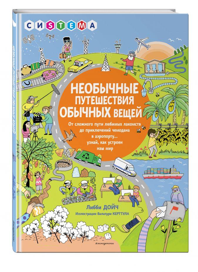 Либби Дойч - Необычные путешествия обычных вещей обложка книги